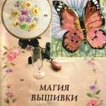çiçekli ve kelebek desenli nakış modelleri