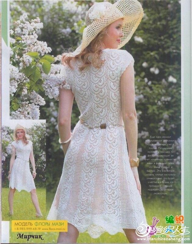 beyaz renkli file ve oval desenli dantel elbise modeli